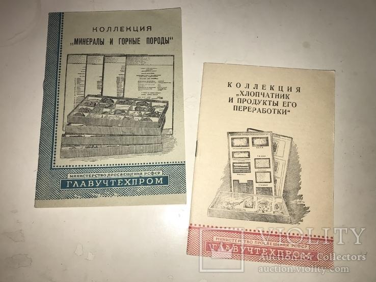 1951 Коллекция Хлопчатник Минералы и Горные Породы