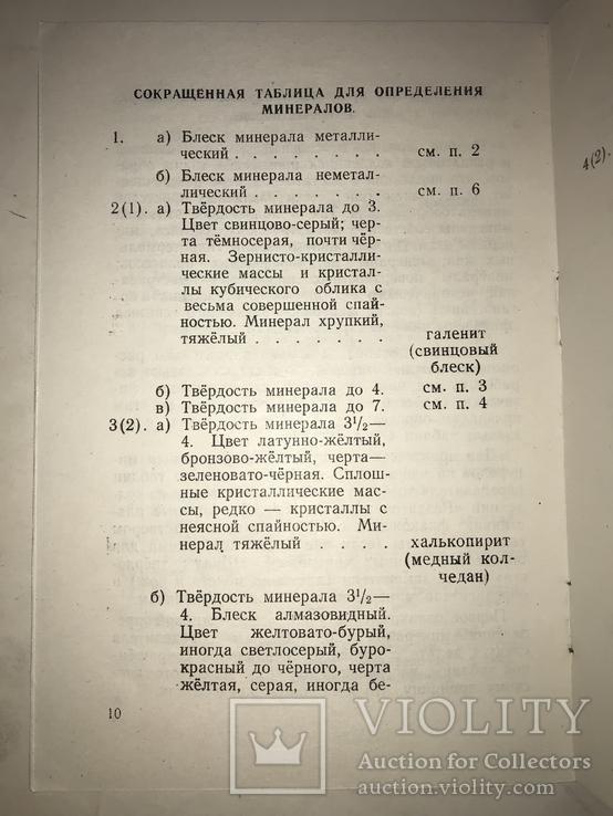 1951 Коллекция Хлопчатник Минералы и Горные Породы, фото №4