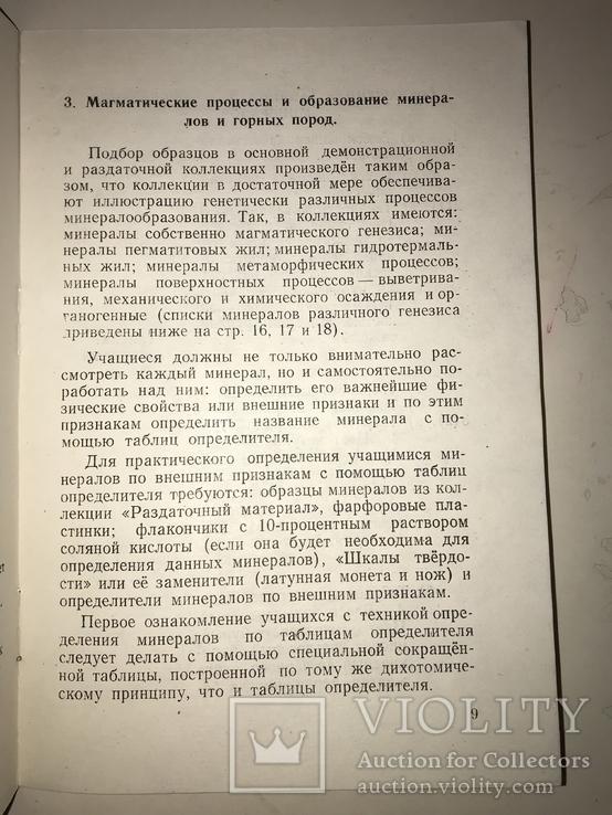 1951 Коллекция Хлопчатник Минералы и Горные Породы, фото №5
