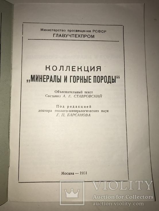 1951 Коллекция Хлопчатник Минералы и Горные Породы, фото №8