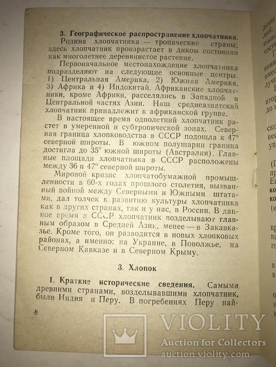 1951 Коллекция Хлопчатник Минералы и Горные Породы, фото №10