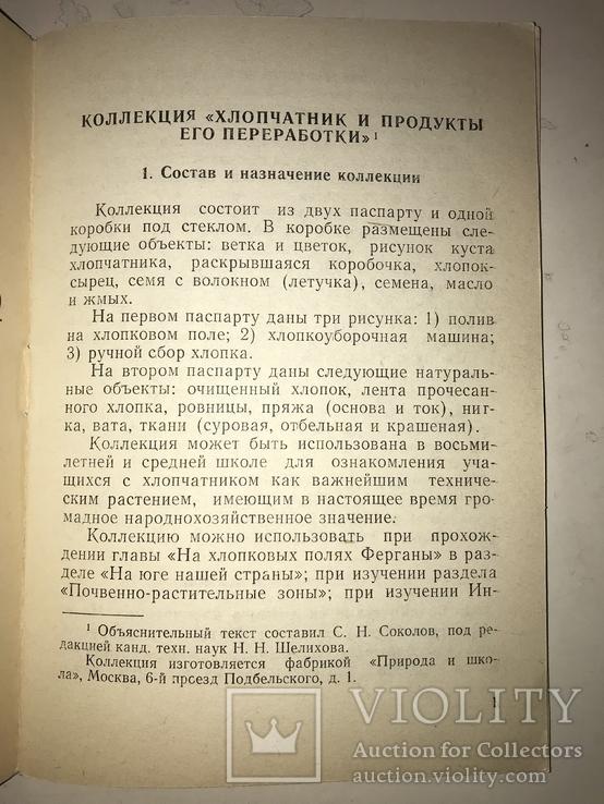1951 Коллекция Хлопчатник Минералы и Горные Породы, фото №13