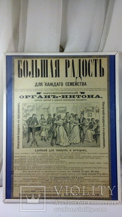 Старинная реклама музыкального инструмента орган-интона.