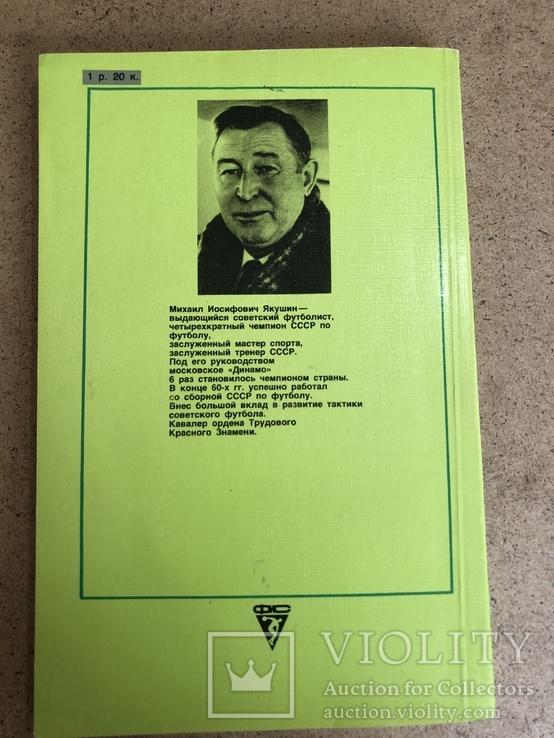 Вечная тайна футбола , Михаил Якушин , 1988 год, СССР, фото №3