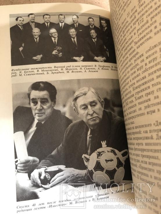 Вечная тайна футбола , Михаил Якушин , 1988 год, СССР, фото №4