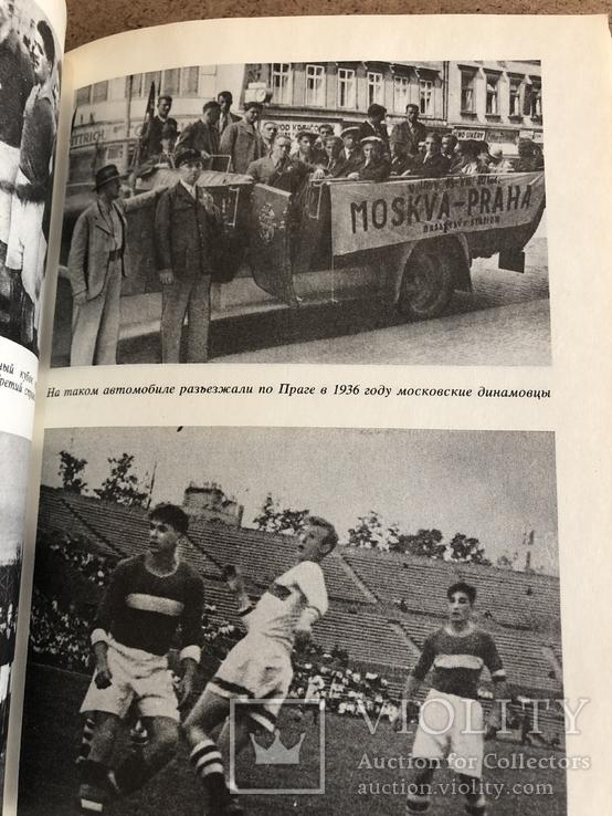 Вечная тайна футбола , Михаил Якушин , 1988 год, СССР, фото №7
