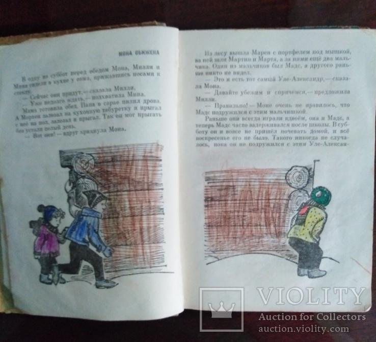 """Анне-Картине Вестли """"Папа мама бабушка и восемь детей в лису"""" 1956 года., фото №9"""