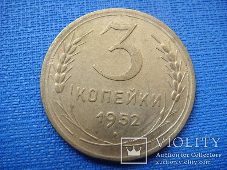 3 копейки 1952 г. СССР, фото №2