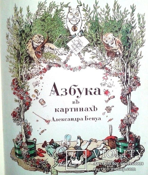 Азбука въ картинахъ Александра Бенуа., фото №3