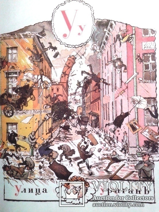 Азбука въ картинахъ Александра Бенуа., фото №8