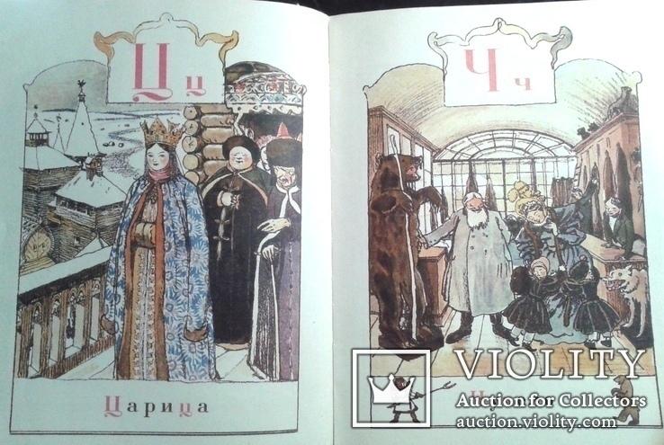 Азбука въ картинахъ Александра Бенуа., фото №9