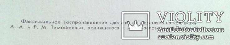 Азбука въ картинахъ Александра Бенуа., фото №13
