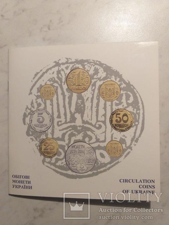 Набор монет Украины 1996 года.
