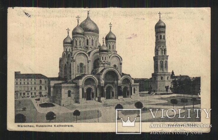 Варшава Warszawa  русская церковь до 1917 г военная почта, фото №2