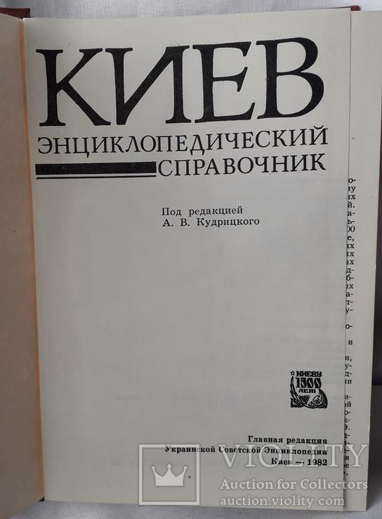 """Киев """"Энциклопедический справочник"""" (1982 год), фото №3"""