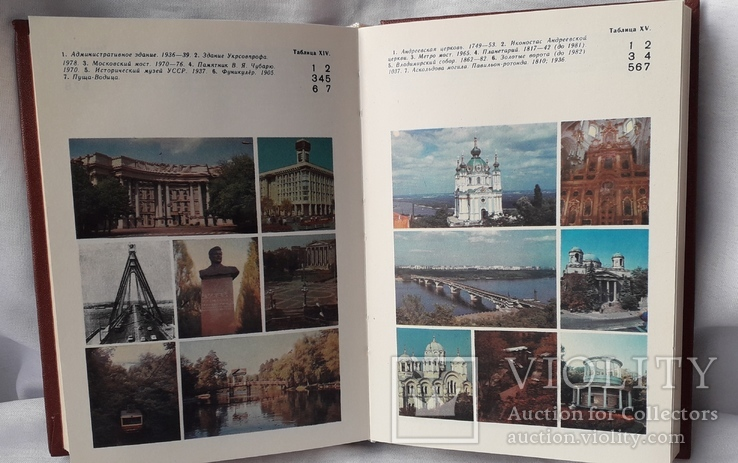 """Киев """"Энциклопедический справочник"""" (1982 год), фото №4"""