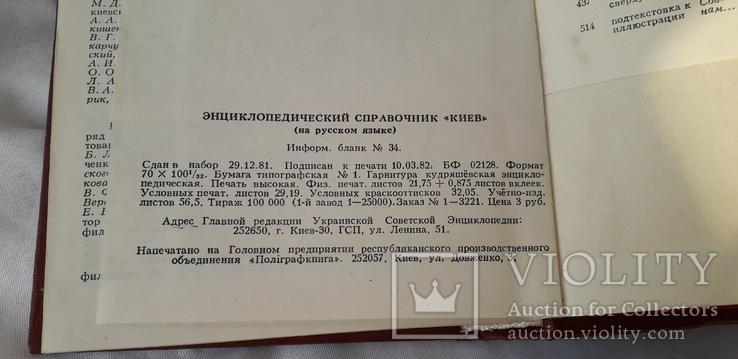"""Киев """"Энциклопедический справочник"""" (1982 год), фото №6"""