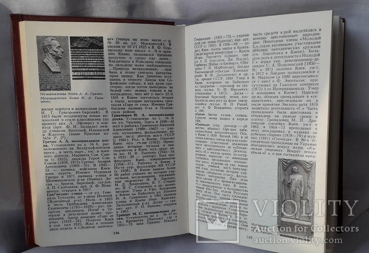 """Киев """"Энциклопедический справочник"""" (1982 год), фото №7"""