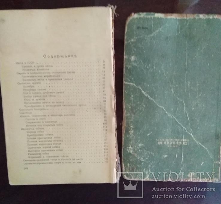 Справочник Охотника 1964 года, фото №4
