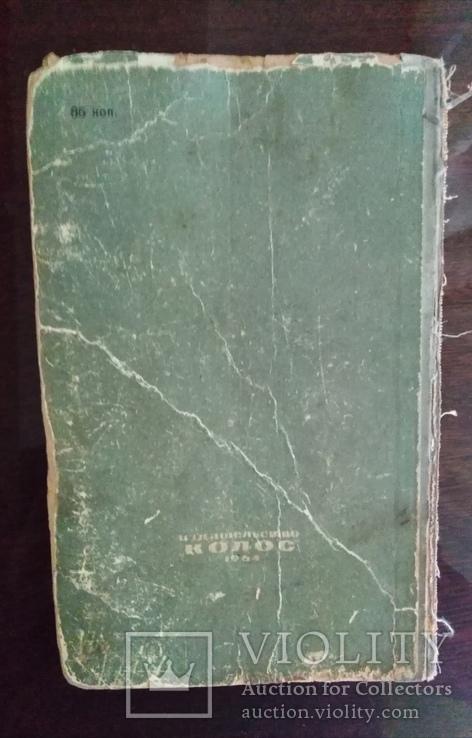 Справочник Охотника 1964 года, фото №5