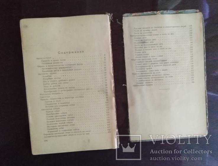 Справочник Охотника 1964 года, фото №8