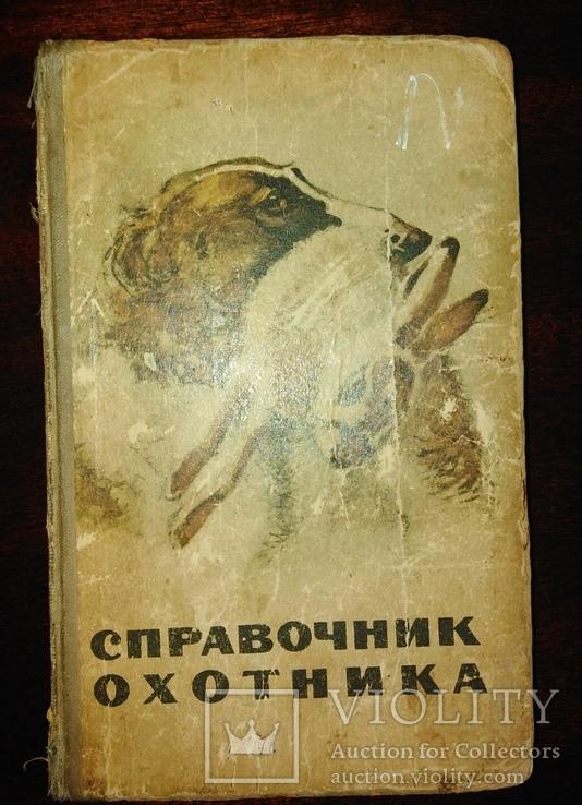 Справочник Охотника 1964 года
