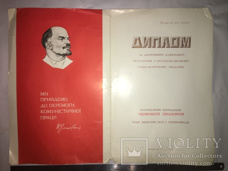 Бланк диплома УРСР Очень большой формат, фото №2