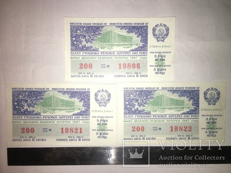 Білет грошово-речової лотереї 1987 3 шт 2 номера підряд, фото №2