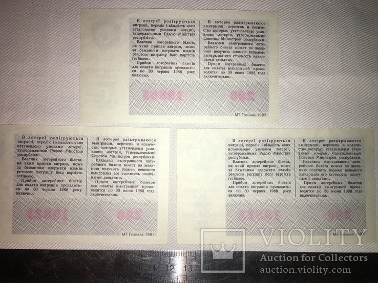 Білет грошово-речової лотереї 1987 3 шт 2 номера підряд, фото №3