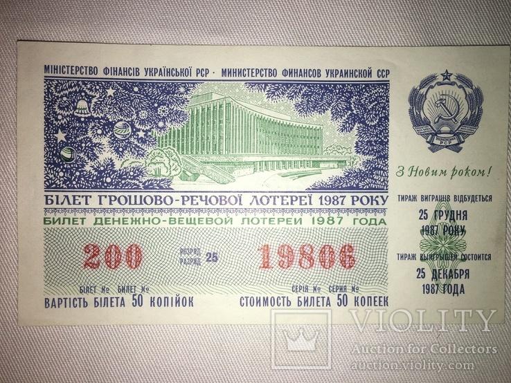 Білет грошово-речової лотереї 1987 3 шт 2 номера підряд, фото №4