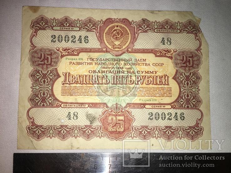Облигация 25 рублей, фото №2