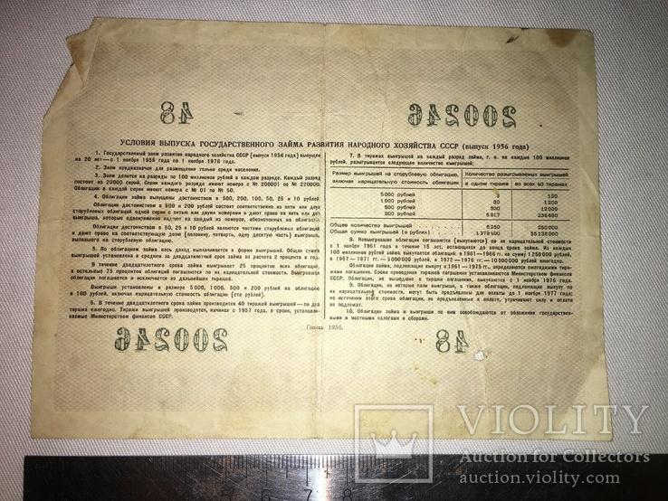 Облигация 25 рублей, фото №3