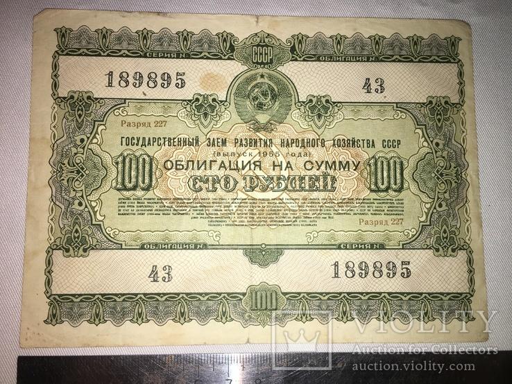 Облигация 100 руб, фото №2