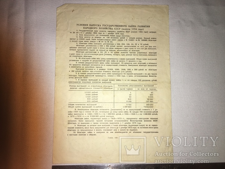 Облигация 25 рублей 1954, фото №3