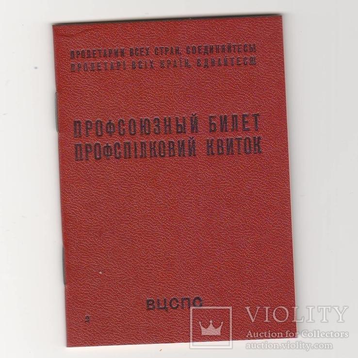 Чистый бланк профсоюзного билета 1983, фото №2