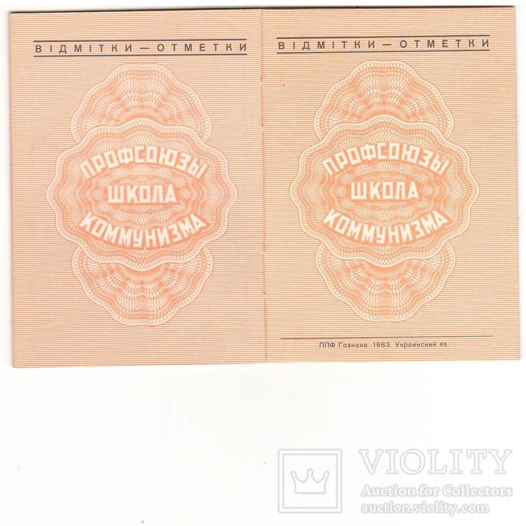 Чистый бланк профсоюзного билета 1983, фото №4