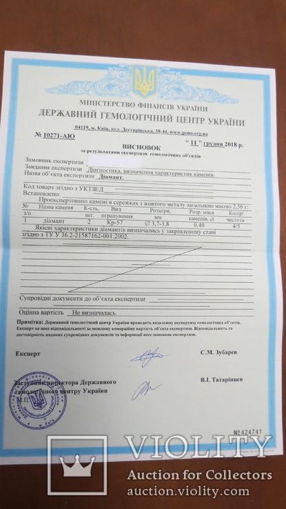 Серьги СССР, бриллианты, экспертиза, фото №9