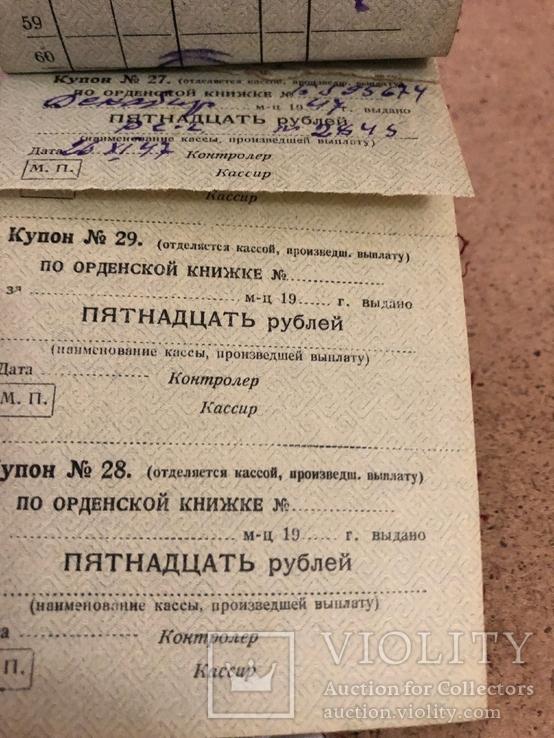 Купоны на денежные выдачи к орденской книжке, 1945 год № Б-595674,ВОВ, фото №4