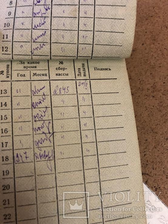 Купоны на денежные выдачи к орденской книжке, 1945 год № Б-595674,ВОВ, фото №7