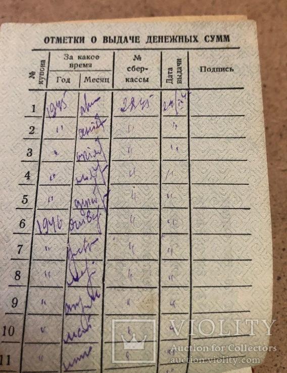Купоны на денежные выдачи к орденской книжке, 1945 год № Б-595674,ВОВ, фото №8