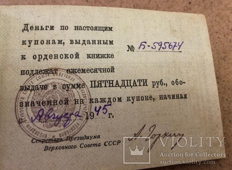 Купоны на денежные выдачи к орденской книжке, 1945 год № Б-595674,ВОВ, фото №9