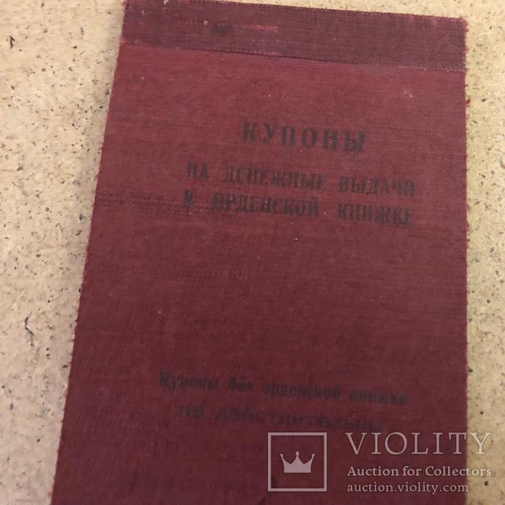 Купоны на денежные выдачи к орденской книжке, 1945 год № Б-595674,ВОВ, фото №10