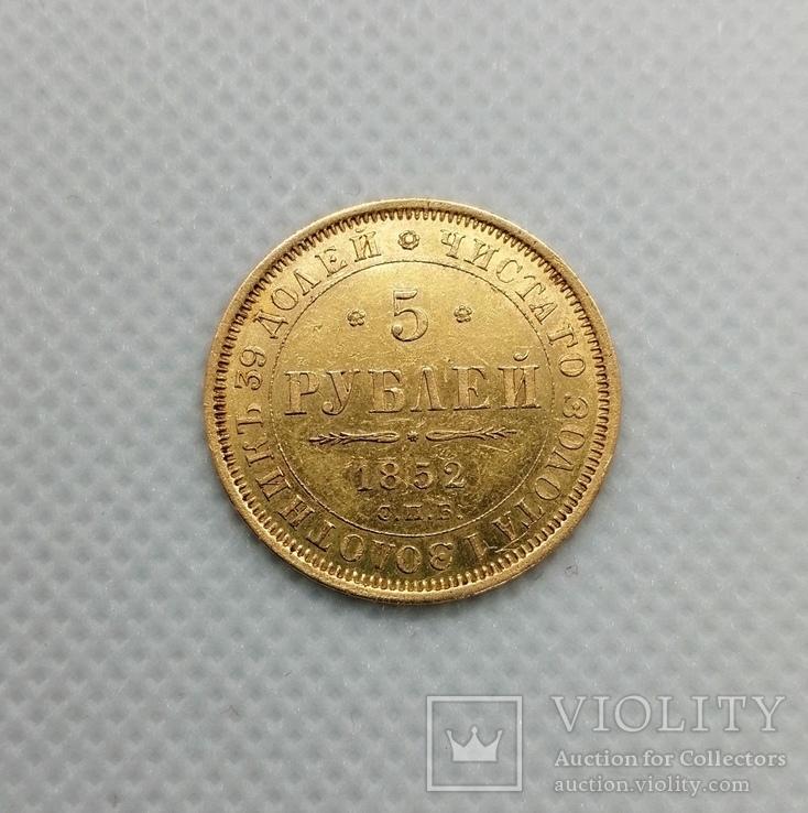 5 рублей 1852 г.