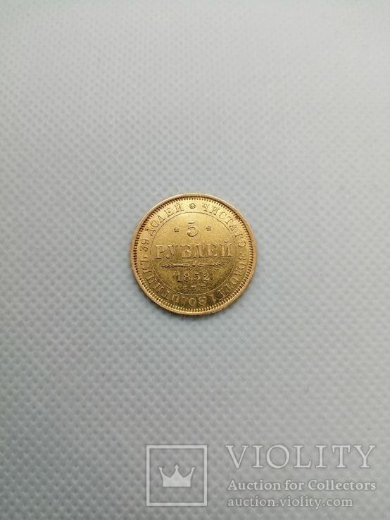 5 рублей 1852 г., фото №3