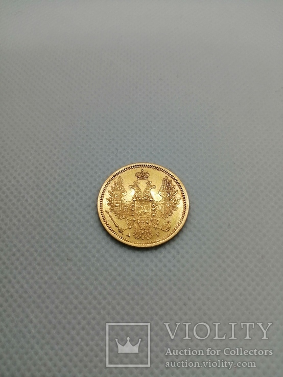 5 рублей 1852 г., фото №6