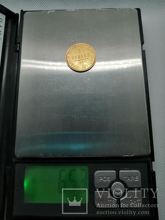 5 рублей 1852 г., фото №7