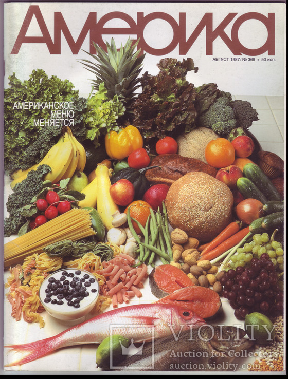 Журнал АМЕРИКА - август 1987 г. Тема номера: Америка переходит на более здоровую пищу