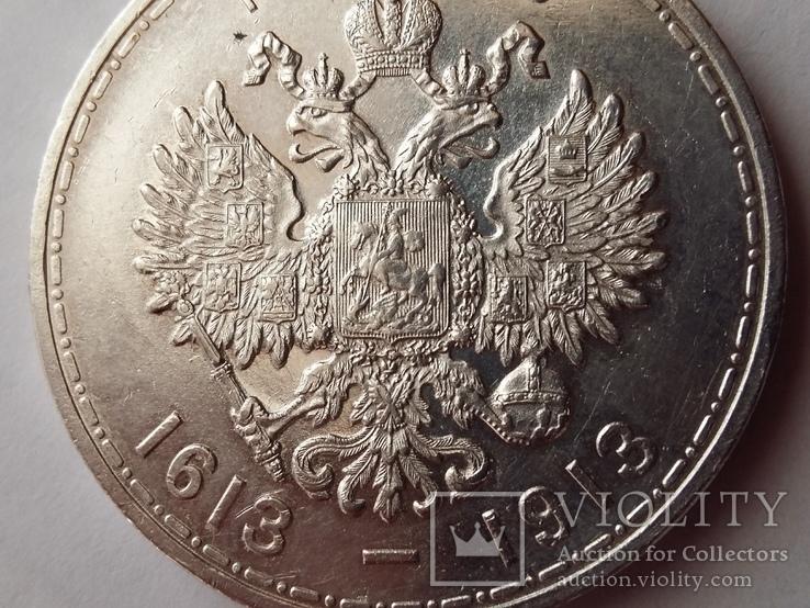 Рубль 1913 год  300 лет Дому Романовых, photo number 3