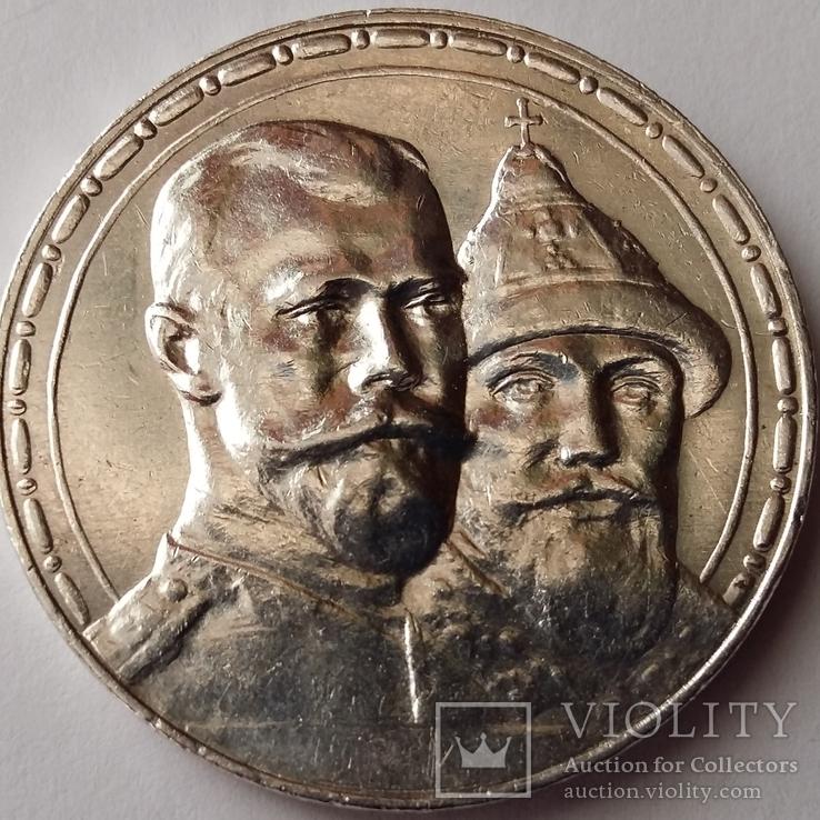 Рубль 1913 год  300 лет Дому Романовых, photo number 8