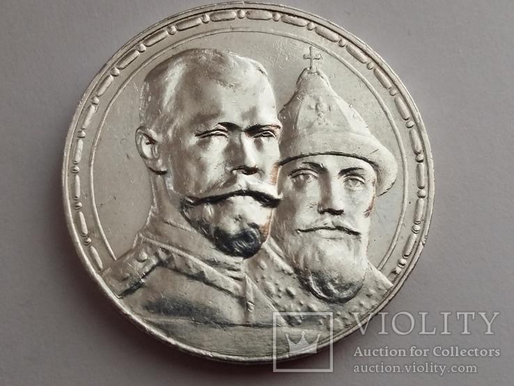 Рубль 1913 год  300 лет Дому Романовых, photo number 12